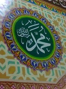seni kaligrafi karya  H. Anshorudin Amin atau dikenal dengan  H. Acong dari indramayu